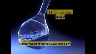 Download Задачи по химии. Сплавы. В9 ЦТ 2018 Video