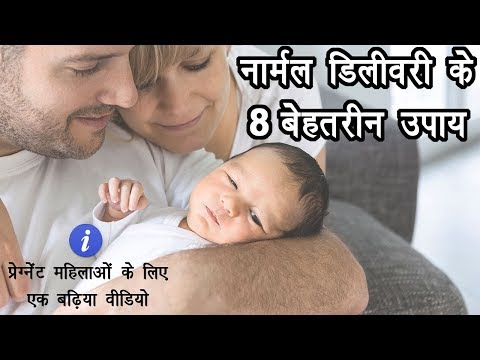 8 Useful Pregnancy Tips For Normal Delivery in Hindi | By Ishan
