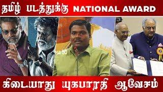 5 வருஷத்துக்கு தமிழ் படத்துக்கு National Award  கிடையாது | யுகபாரதி ஆவேசம் |C5D