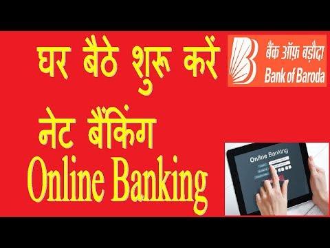 Bank of Baroda Net banking Registration [Hindi] how to register net banking sitting at home
