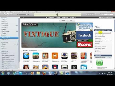 Обзор iTunes 10.6.3