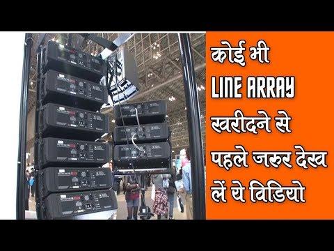 JBL LINE ARRAY ,कोई भी LINE ARRAY खरीदने से पहले जरूर देख ले ये वीडियो