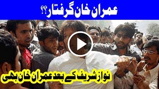 BREAKING - ECP orders Arrest Warrant against Imran Khan