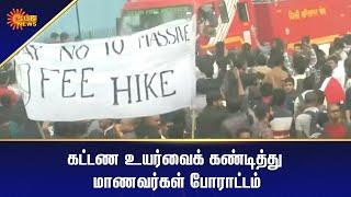 கல்வி கட்டண உயர்வுக்கு JNU மாணவர்கள் எதிர்ப்பு   Tamil News Today   Today News   Sun News