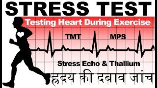 Download Rx Heart epi 17 h : STRESS TESTING OF HEART (HINDI) TMT, Stress Echo & Thallium (MPS) |Dr.Education Video