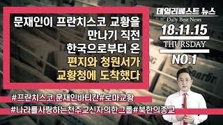 프란치스코 교황에게 한국으로부터 온 편지와 청원서 내용 전문