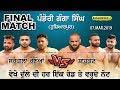 Final Match Sarhala Ranuan VS Shahkot Pandori Ganga Singh Hoshiarpur Kabaddi Cup 07 Mar 2019
