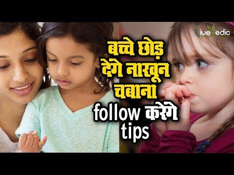 बच्चों के नाख़ून खाने की आदत छुड़वाने का सेहतमंद उपाय   Tips To Get Rid Of Nail Biting In Children
