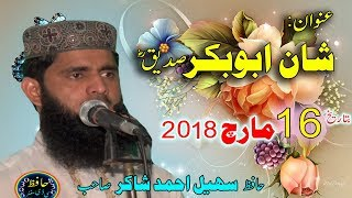 Hafiz Sohail Ahmad Shakir 2018