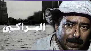 الفيلم العربي: المراكبي