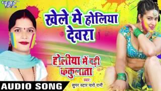 खेले में होलिया देवरा - Holiya Me Badi Kakulata - Paro Rani - Bhojpuri Hot Holi Songs 2017 new