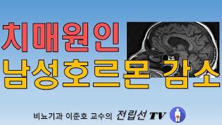 남성갱년기 시리즈 3편: 남성 호르몬 감소. 남성 갱년기. 치매 원인.