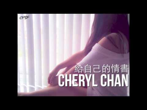 Cheryl Chan - 給自己的情書