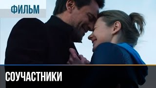 ▶️ Соучастники - Мелодрама   Фильмы и сериалы - Русские мелодрамы