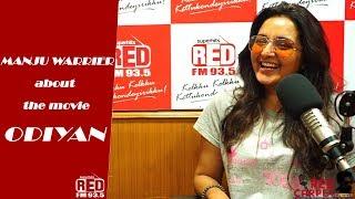 #Odiyan   #ManjuWarrier   #Mohanlal   Exclusive   Red Carpet   Full episode   Redfm