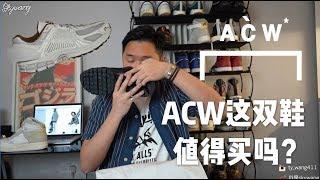 我竟然抽到了两双ACW! 送你一双怎么样?——ACW Nike Zoom Vomero+5开箱