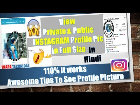 How To See Instagram Profile Picture of PRIVATE and Public Account In Full Size in Hindi