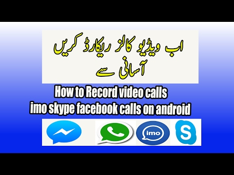 How to Record Imo Skype Facebook whatsapp Calls in Android Without Root in Hindi Urdu