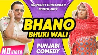 Bhano Bhuki Wali (Comedy Scene) | Gurchet Chitarkar | Bhano  | Indian Funny Videos | Punjabi Movie