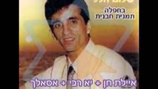 שלום הלל - איילת חן + יא רבי + אסאלך יא חור