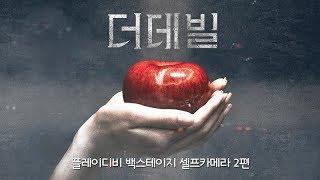 '더데빌' 먹방 유튜버로 변신한 김찬호! [백스테이지 셀프카메라] 2편