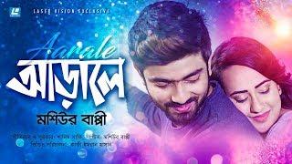 Aarale  By Moshiur Bappy | Eid Exclusive Music Video 2018 ♥️♥️♥️♥️