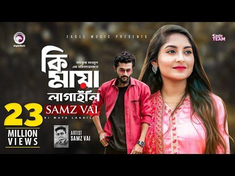 Xxx Mp4 Ki Maya Lagaili কি মায়া লাগাইলি Samz Vai Bangla New Song 2019 Official Video 3gp Sex