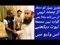 Tariq Jameel Aakhir Kyon Sarfaraz Se Nafrat karte hain Hath Milana bhi pasand nahi kiya Janiya video