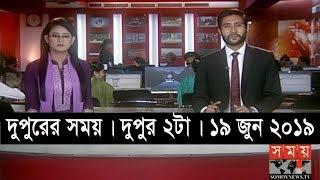 দুপুরের সময় | দুপুর ২টা| ১৯ জুন ২০১৯ | Somoy tv bulletin 2pm | Latest Bangladesh News