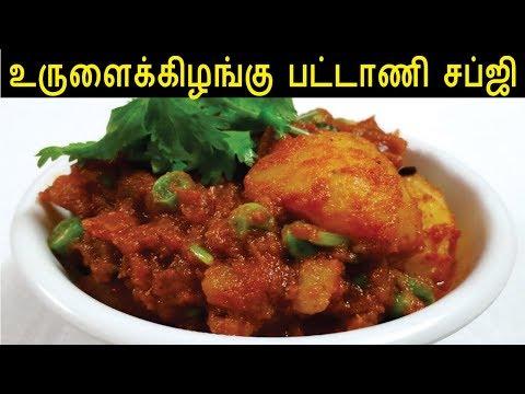 உருளைக்கிழங்கு பட்டாணி சப்ஜி | Aloo Matar Sabji | Green Peas Masala in Tami | Pattani Kurma