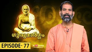 Gurumargam | Swami Sandrananda | EP 77 | Kaumudy TV