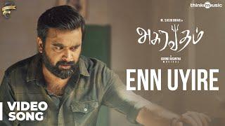Asuravadham | Enn Uyire Video Song | M. Sasikumar, Nandita Shwetha | Govind Vasantha