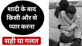 शादी के बाद किसी और से प्यार हो जाए तो क्या करें ? Psychological tips in Hindi