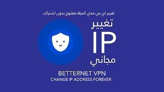 betternet vpn - ip address   فتح المواقع المحجوبة مجاني  | برنامج بدون اشتراك تغيير اي بي