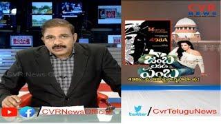 జంబ లకిడి పంబ..498ఏ మహిళలపైన గృహహింస... | Men Also have rights to put 498A Case on Women | CVR News