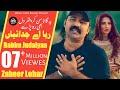 #Punjabi #Song 2019 | #Rabba Ay Juddiyan (Video) Zaheer Lohar |#Latest Punjabi Saraiki Song