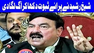 The British attorney had certified that Maryam Nawaz is a beneficiary - Sheikh Rashid - Dunya