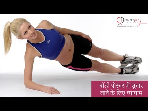 Exercises to Improve Posture: बॉडी पोस्चर सुधारे और आकर्षक दिखें