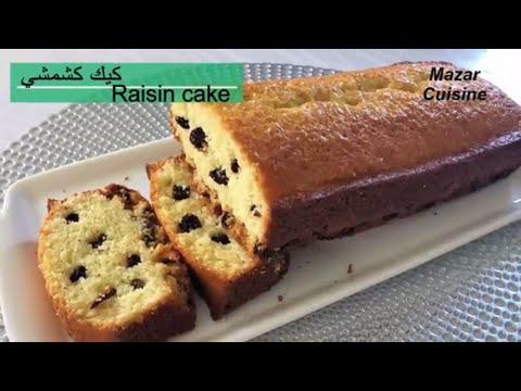 Raisin Cake Recipe , Afghani Cake Kishmishi کیک کشمشی Tasty Pound Cake Recipe
