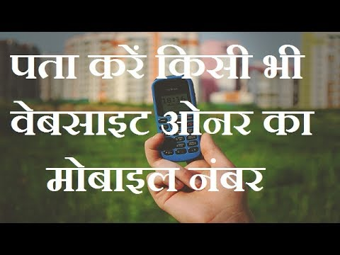 How to find out the mobile number of any website owner [हिंदी / उर्दू ]