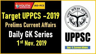 Target PCS –2019 || Prelims Current Affairs Daily GK Series  || 1st Nov. 2019