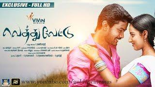 Vethu Vettu Full Movie HD | Exclusive | Harish,BlackPandi,Malavikamenon,Ganja Karuppu | GoldenCinema