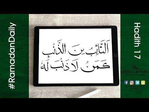 hadith 17 : التائب من الذنب كمن لا ذنب له
