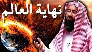 30 دقيقة مرعبة جدا بظهور علامات الساعة تؤكد اقتراب نهاية العالم  مع الشيخ نبيل العوضي
