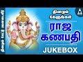 Raja Ganapathy Jukebox Songs Of Lord Ganesha Tamil Devotiona