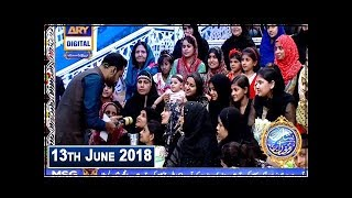 Shan-e-Sehr Segment – Inaam Ramazan – 13th June 2018