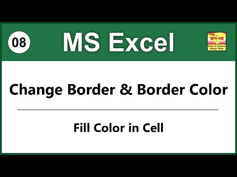 How To Change Border Color, Font Color & Using Fill Color Options In MS Excel In Hindi – Lesson 7