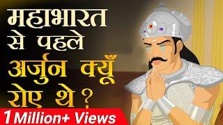 महाभारत से पहले अर्जुन क्यूँ  रोए थे ? Bhagavad Gita | Dr Vivek Bindra