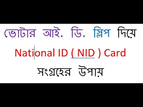 How to get NID from voter ID slip and how to check & verification NID online