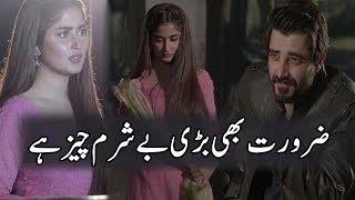 Zaroorat Bhi BarI Besharam Cheez Hai | Sajal Ali | Hamza Ali Abbasi